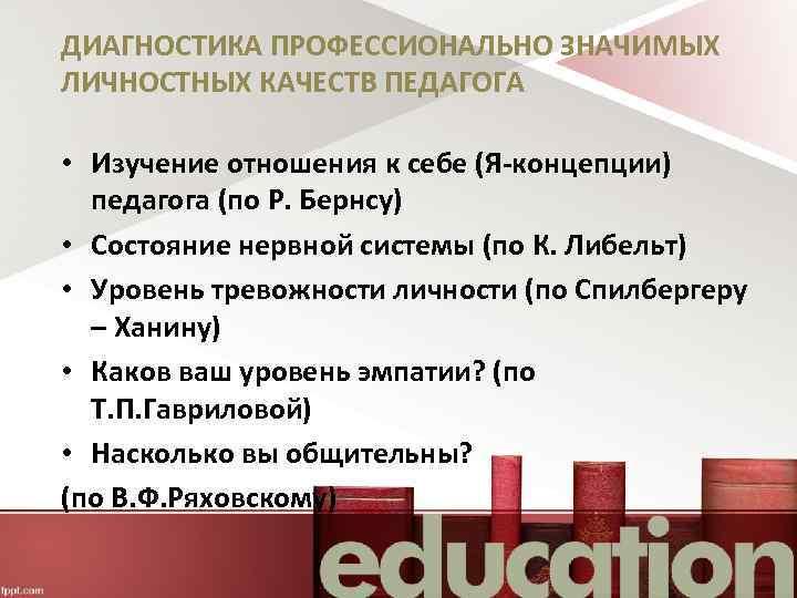 ДИАГНОСТИКА ПРОФЕССИОНАЛЬНО ЗНАЧИМЫХ ЛИЧНОСТНЫХ КАЧЕСТВ ПЕДАГОГА • Изучение отношения к себе (Я-концепции) педагога (по