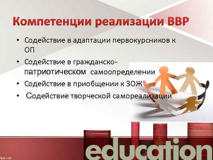 Компетенции реализации ВВР • Содействие в адаптации первокурсников к ОП • Содействие в гражданскопатриотическом