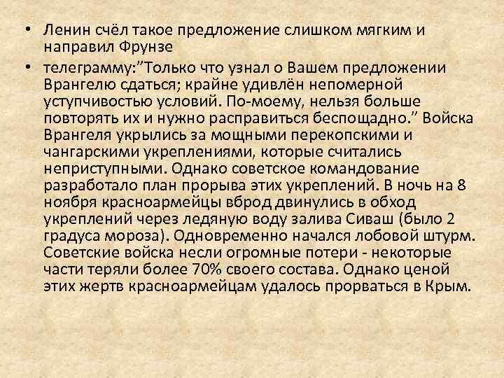 """• Ленин счёл такое предложение слишком мягким и направил Фрунзе • телеграмму: """"Только"""