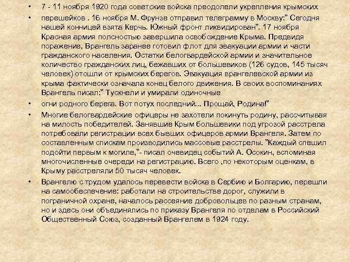 • • • 7 - 11 ноября 1920 года советские войска преодолели укрепления