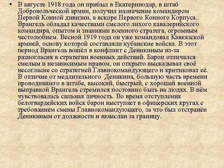 • В августе 1918 года он прибыл в Екатеринодар, в штаб Добровольческой армии,