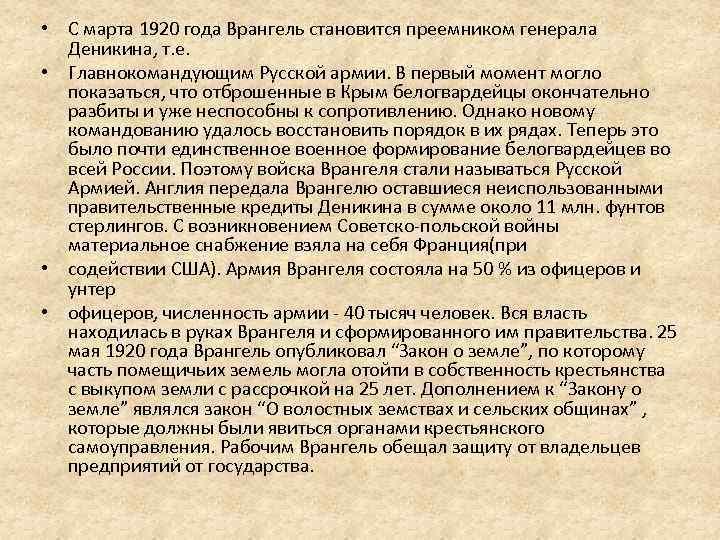 • С марта 1920 года Врангель становится преемником генерала Деникина, т. е. •