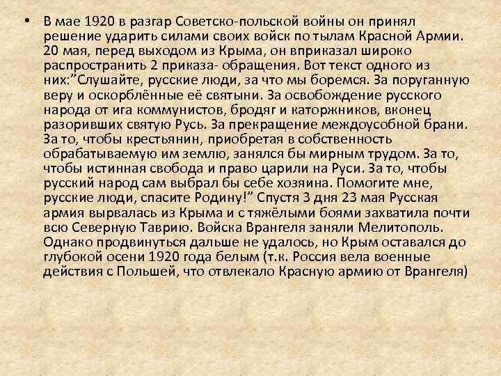 • В мае 1920 в разгар Советско-польской войны он принял решение ударить силами