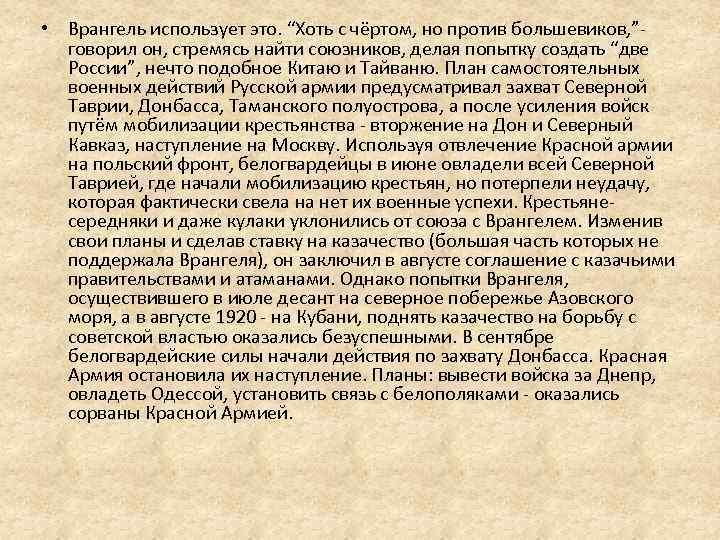 """• Врангель использует это. """"Хоть с чёртом, но против большевиков, """"говорил он, стремясь"""