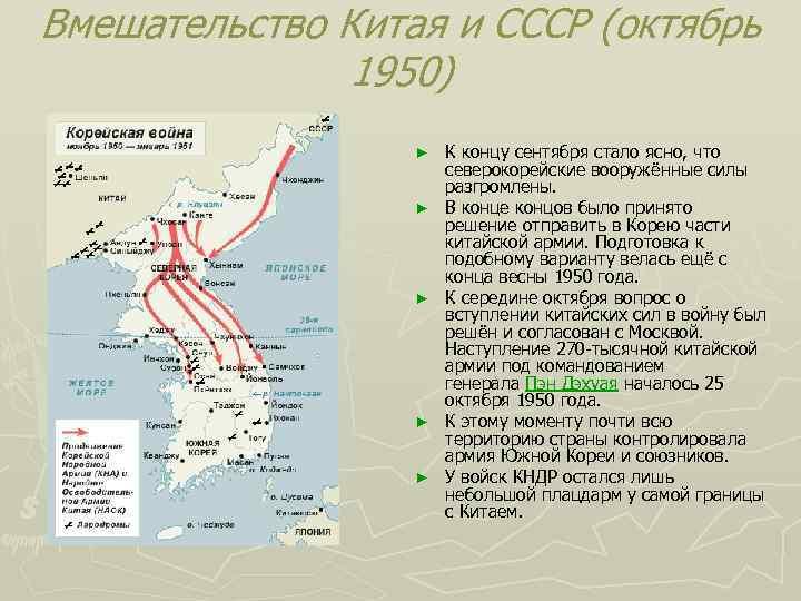 Вмешательство Китая и СССР (октябрь 1950) ► ► ► К концу сентября стало ясно,