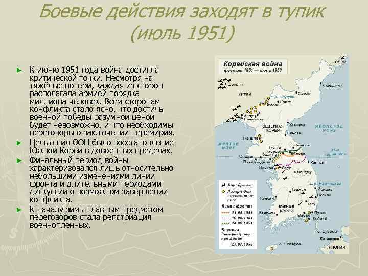 Боевые действия заходят в тупик (июль 1951) К июню 1951 года война достигла критической