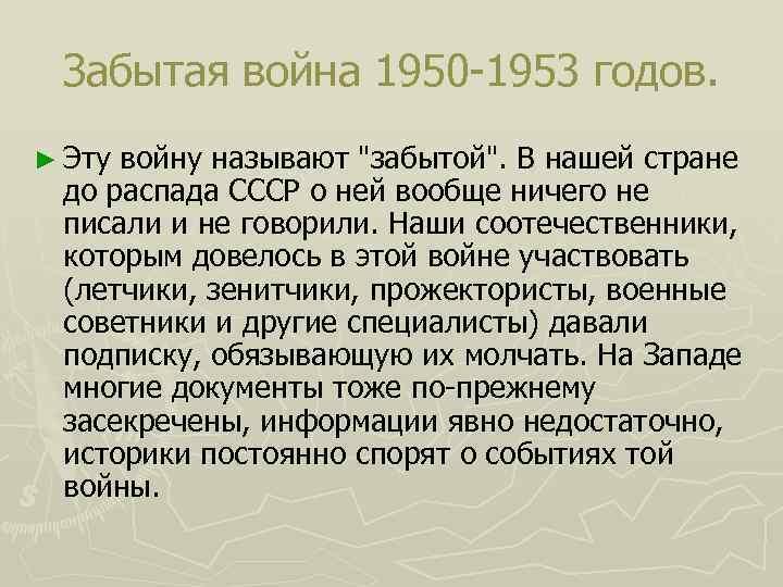 Забытая война 1950 -1953 годов. ► Эту войну называют