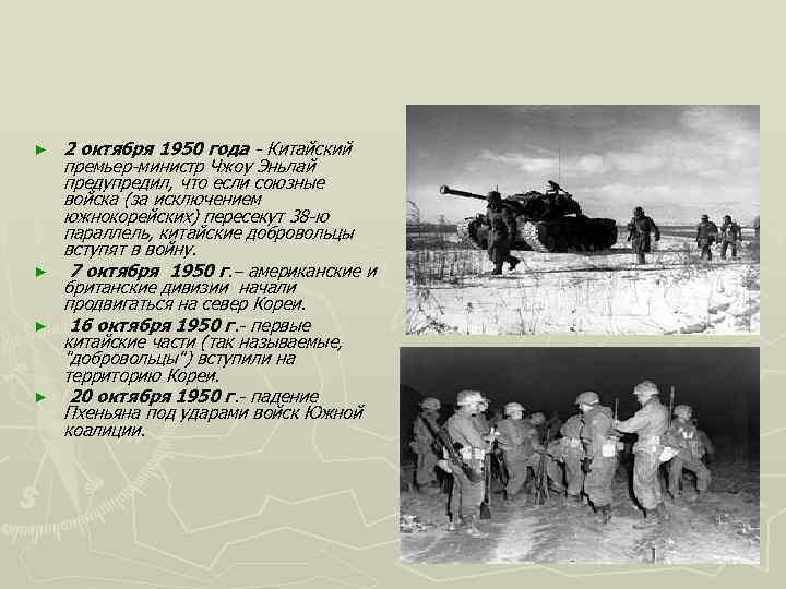 ► ► 2 октября 1950 года - Китайский премьер-министр Чжоу Эньлай предупредил, что если