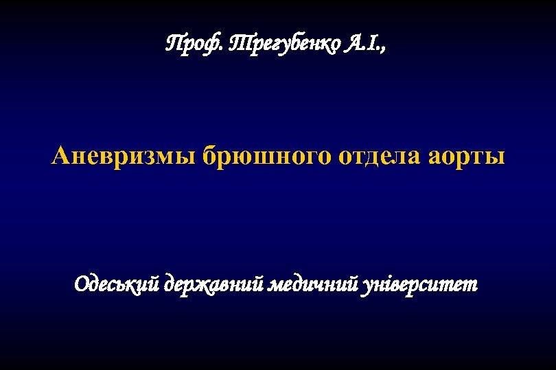 Проф. Трегубенко А. І. , Аневризмы брюшного отдела аорты Одеський державний медичний університет