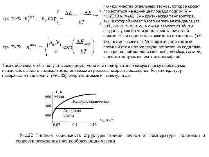 при T >T 0 при T< T 0 (n 0 - количество отдельных атомов,