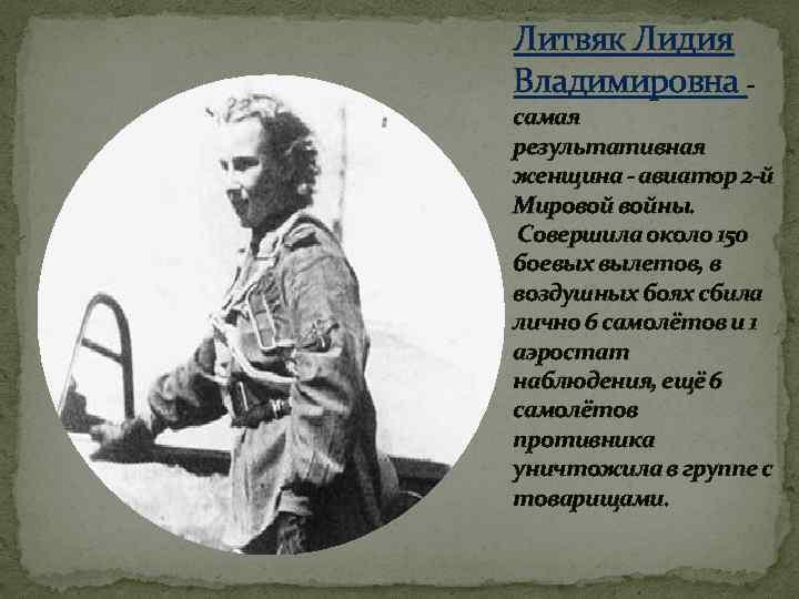Литвяк Лидия Владимировна - самая результативная женщина - авиатор 2 -й Мировой войны. Совершила