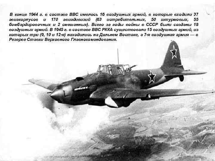 В конце 1944 г. в составе ВВС имелось 16 воздушных армий, в которые входили