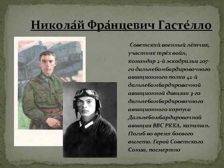 Никола й Фра нцевич Гасте лло Советский военный лётчик, участник трёх войн, командир 2