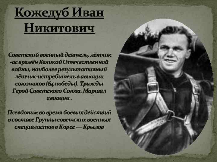 Кожедуб Иван Никитович Советский военный деятель, лётчик -ас времён Великой Отечественной войны, наиболее результативный