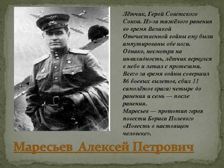 Лётчик, Герой Советского Союза. Из-за тяжёлого ранения во время Великой Отечественной войны ему были