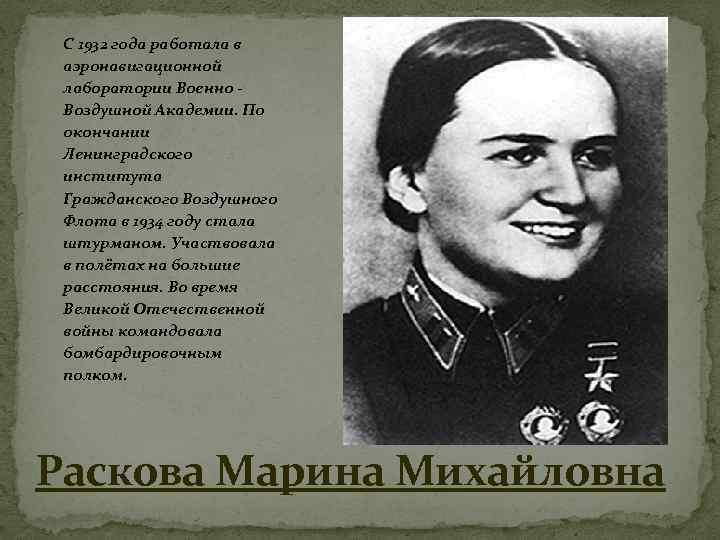 С 1932 года работала в аэронавигационной лаборатории Военно - Воздушной Академии. По окончании Ленинградского