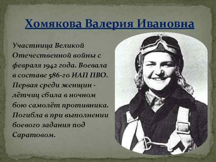 Хомякова Валерия Ивановна Участница Великой Отечественной войны с февраля 1942 года. Воевала в составе