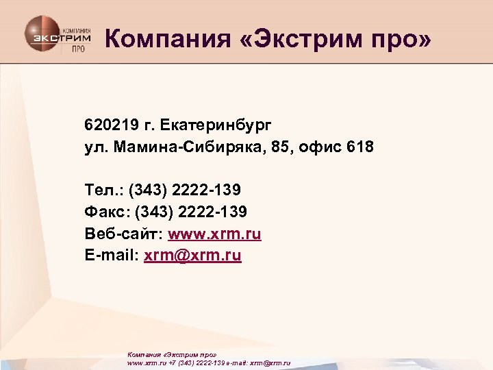 Компания «Экстрим про» 620219 г. Екатеринбург ул. Мамина-Сибиряка, 85, офис 618 Тел. : (343)