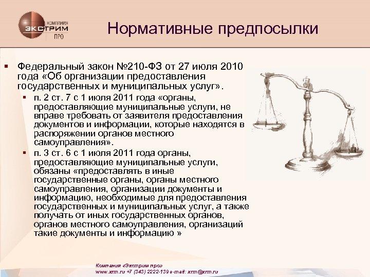 Нормативные предпосылки § Федеральный закон № 210 -ФЗ от 27 июля 2010 года «Об