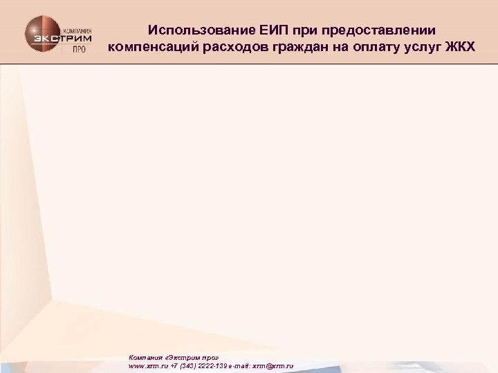 Использование ЕИП при предоставлении компенсаций расходов граждан на оплату услуг ЖКХ Компания «Экстрим про»