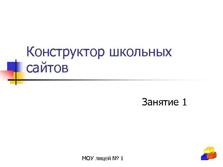 Конструктор школьных сайтов Занятие 1 МОУ лицей № 1