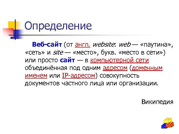 Определение Веб-сайт (от англ. website: web — «паутина» , «сеть» и site — «место»