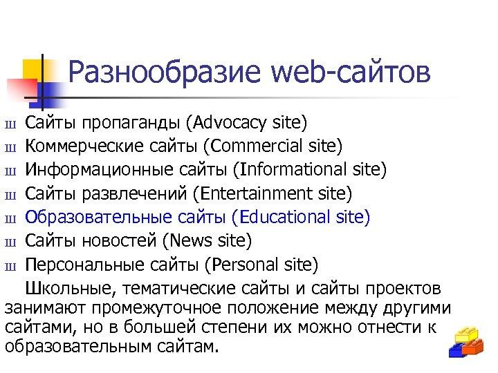 Разнообразие web-сайтов Сайты пропаганды (Advocacy site) Ш Коммерческие сайты (Commercial site) Ш Информационные сайты