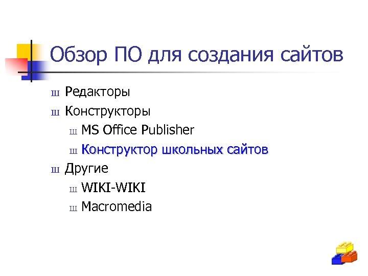Обзор ПО для создания сайтов Ш Ш Ш Редакторы Конструкторы Ш MS Office Publisher