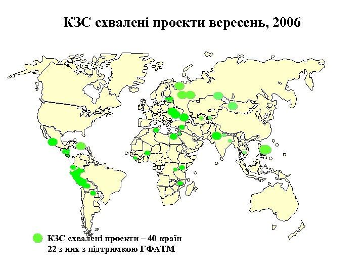 КЗС схвалені проекти вересень, 2006 КЗС схвалені проекти – 40 країн 22 з них