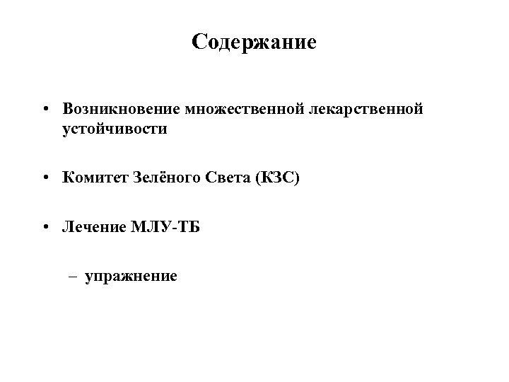 Содержание • Возникновение множественной лекарственной устойчивости • Комитет Зелёного Света (КЗС) • Лечение МЛУ-ТБ