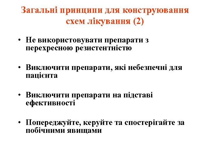 Загальні принципи для конструювання схем лікування (2) • Не використовувати препарати з перехресною резистентністю