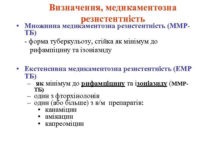 Визначення, медикаментозна резистентність • Множинна медикаментозна резистентність (ММРТБ) - форма туберкульозу, стійка як мінімум