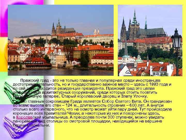 Пражский град - это не только главная и популярная среди иностранцев достопримечательность, но и
