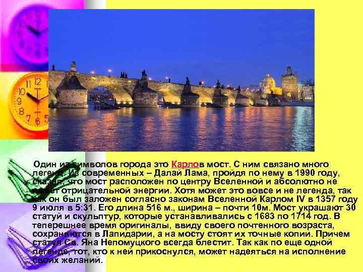 Один из символов города это Карлов мост. С ним связано много легенд. Из современных