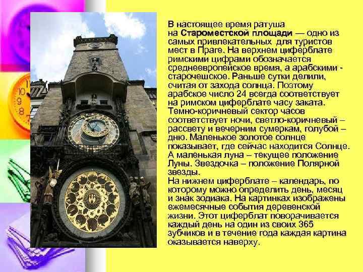 В настоящее время ратуша на Староместской площади — одно из самых привлекательных для туристов