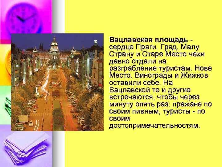 Вацлавская площадь - сердце Праги. Град, Малу Страну и Старе Место чехи давно отдали