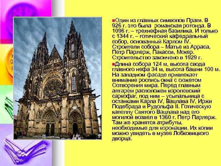 n. Один из главных символов Праги. В 926 г. это была романская ротонда. В