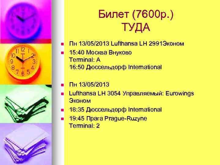 Билет (7600 р. ) ТУДА n n n Пн 13/05/2013 Lufthansa LH 2991 Эконом