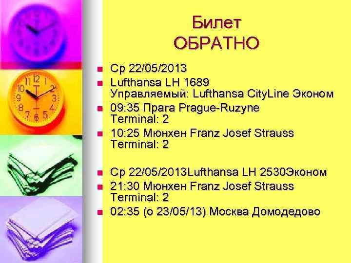 Билет ОБРАТНО n n n n Ср 22/05/2013 Lufthansa LH 1689 Управляемый: Lufthansa City.