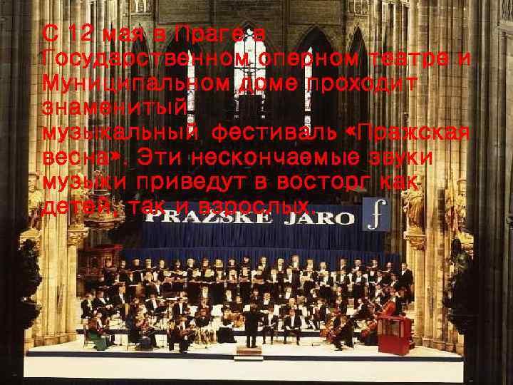 С 12 мая в Праге в Государственном оперном театре и Муниципальном доме проходит знаменитый