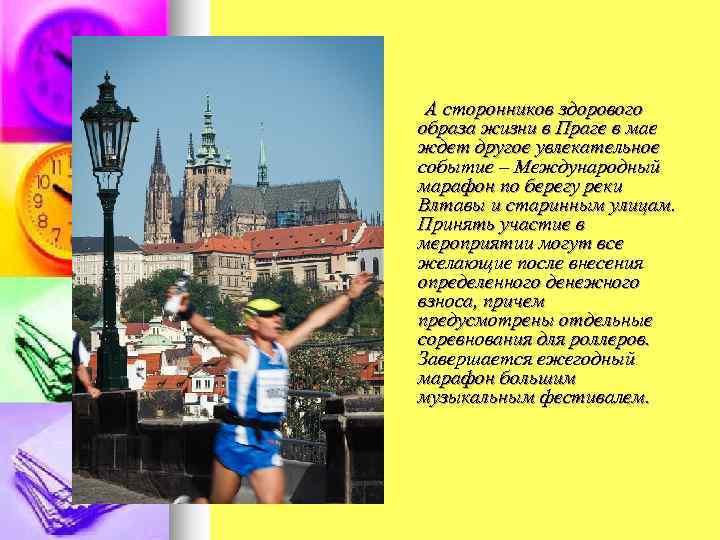 А сторонников здорового образа жизни в Праге в мае ждет другое увлекательное событие –