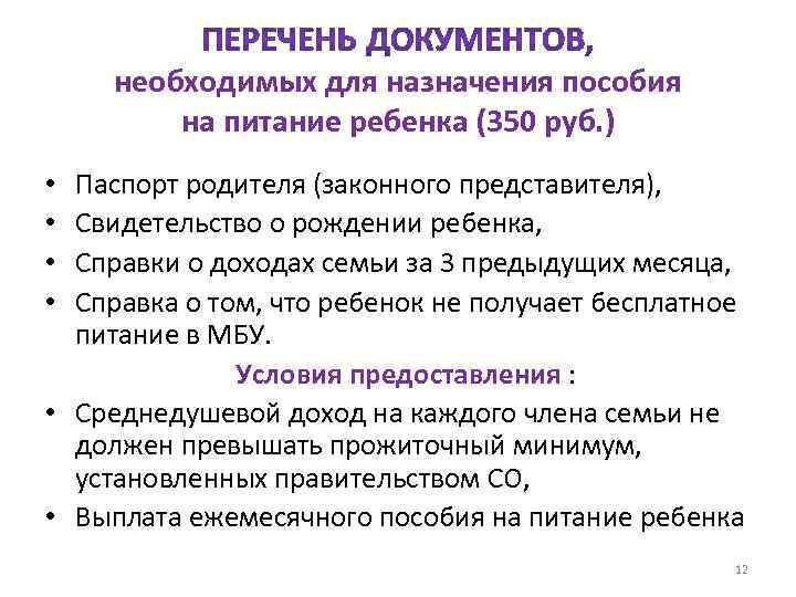 необходимых для назначения пособия на питание ребенка (350 руб. ) Паспорт родителя (законного представителя),