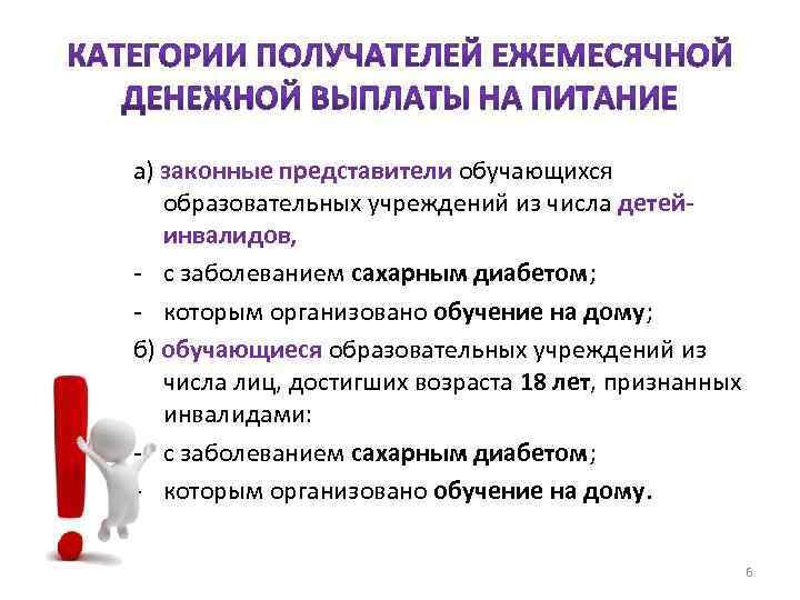 а) законные представители обучающихся образовательных учреждений из числа детейинвалидов, - с заболеванием сахарным диабетом;