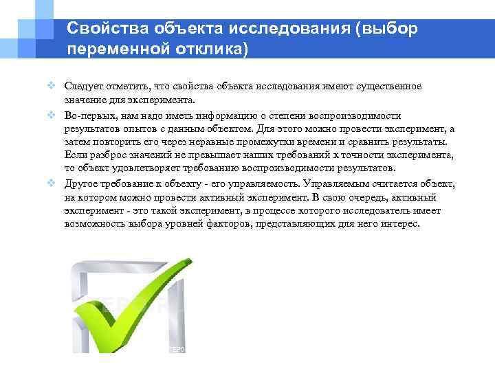 Свойства объекта исследования (выбор переменной отклика) v Следует отметить, что свойства объекта исследования имеют