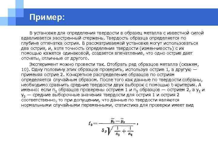 Пример: В установке для определения твердости в образец металла с известной силой вдавливается заостренный