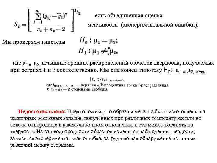 есть объединенная оценка изменчивости (экспериментальной ошибки). Мы проверяем гипотезы где 1 и 2