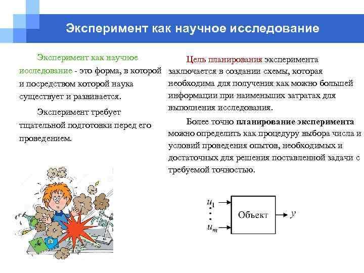 Эксперимент как научное исследование Эксперимент как научное Цель планирования эксперимента исследование это форма, в