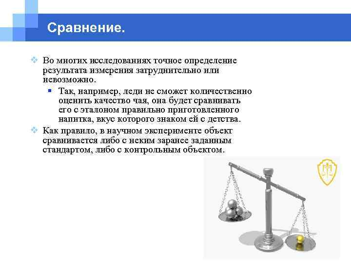 Сравнение. v Во многих исследованиях точное определение результата измерения затруднительно или невозможно. § Так,