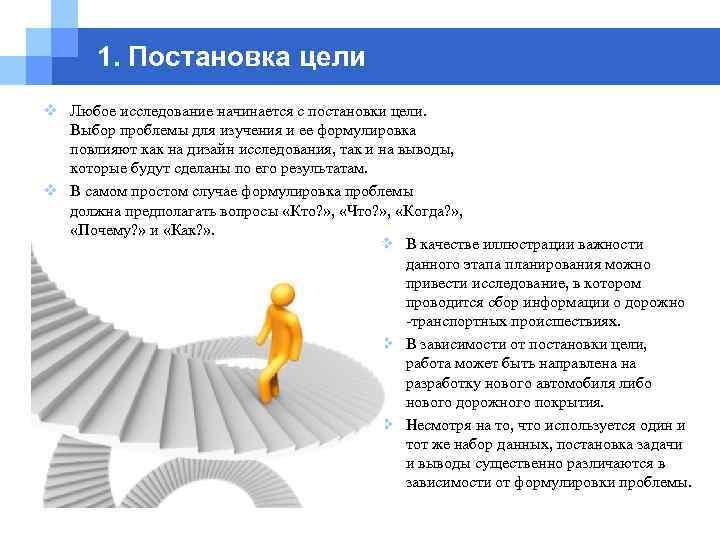 1. Постановка цели v Любое исследование начинается с постановки цели. Выбор проблемы для изучения