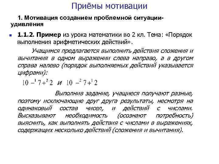 Приёмы мотивации 1. Мотивация созданием проблемной ситуацииудивления n 1. 1. 2. Пример из урока